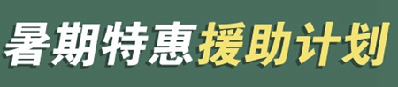 广州军美暑期优惠活动