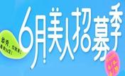 上海伊莱美6月招募季 玻尿酸仅需1680元
