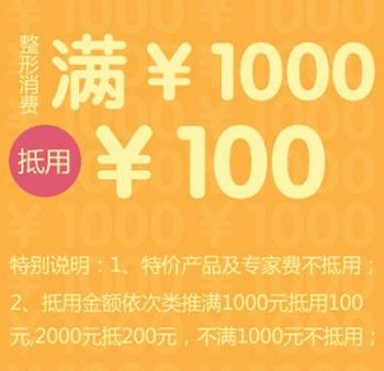 上海伊莱美6月整形优惠