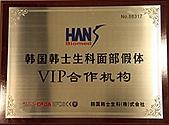 韩士生科VIP合作机构