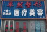 新乡卓然医疗美容诊所