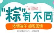 感恩回馈 深圳美莱6月盛惠 全线8.8折