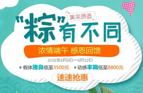 深圳美莱6月优惠