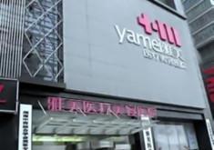 长沙雅美医疗美容医院
