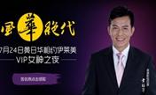7月24日 黄日华相约芜湖伊莱美VIP女神之夜