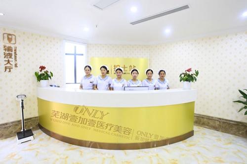 芜湖壹加壹整形医院护士站