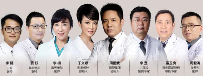上海鹏爱医师团队