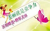 """阜阳东方美莱坞""""暑你最美""""6月优惠"""