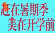 """蚌埠东方美莱坞""""美在开学前""""暑期优惠"""
