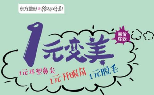 郑州东方整形暑期优惠