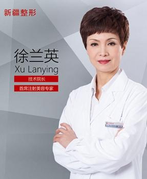 徐兰英 新疆整形美容医院技术院长