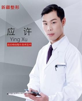 应许 新疆整形美容医院面部精细整形首席医师