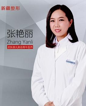 张艳丽 新疆整形美容医院皮肤激光美容青年医师