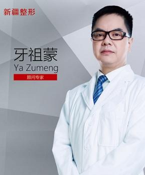 牙祖蒙 新疆整形美容医院顾问专家