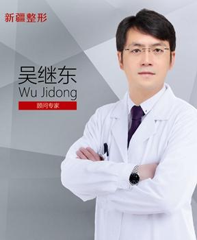 吴继东 新疆整形美容医院顾问专家