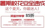 新疆整形暑期优惠 韩星翘鼻仅需2780元
