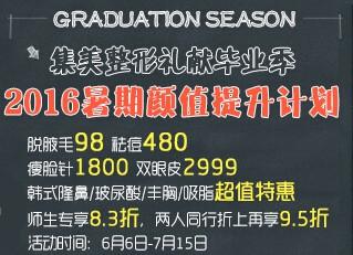 郑州集美暑期优惠