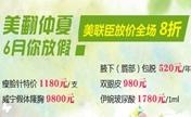 上海美联臣暑期优惠 韩式隆鼻仅需2980元