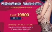 上海美联臣让你肌肤逆生长 超音刀低至19800元