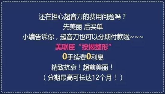 上海美联臣整形分期