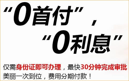 北京清木整形分期付款