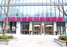 江苏南京施尔美整形美容医院
