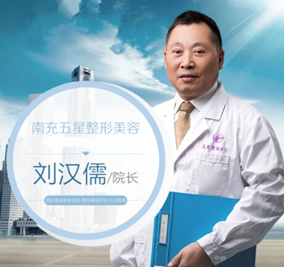 刘汉儒 南充五星整形医院院长