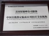 美国射极峰公司膨体中国首批指定临床应用医疗美容机构
