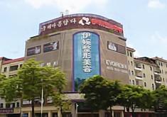 深圳伊婉医疗美容医院