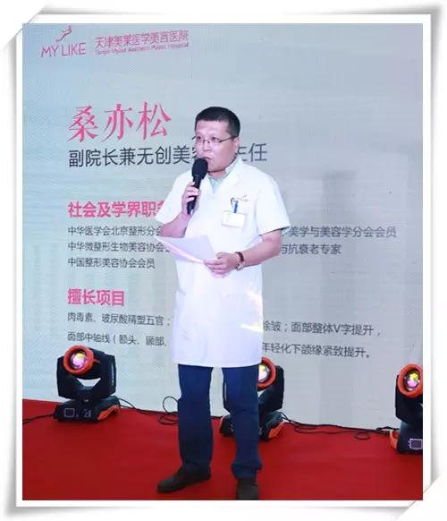 天津美莱副院长桑亦松