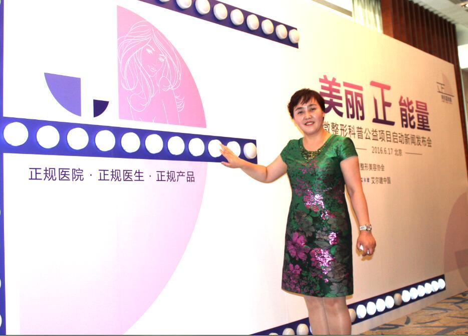 京都时尚出席微整形公益新闻发布会