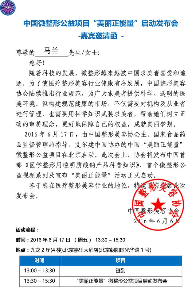 北京京都时尚出席北京微整形公益新闻发布会