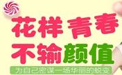 """兰州亚韩""""学生季·网红脸""""暑期优惠"""