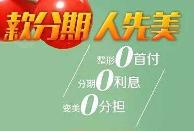 深圳米兰柏羽整形分期