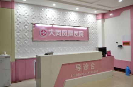大同凤凰妇产医院美容整形科导诊台