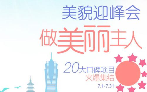 杭州格莱美暑期整形优惠