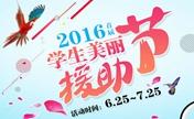 三门峡苏莱美2016学生美丽援助节