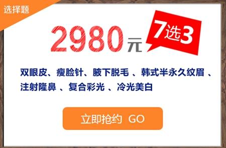 深圳富华整形暑期优惠活动