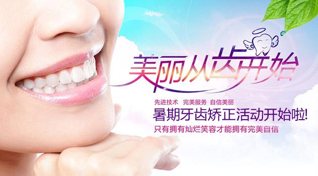 深圳富华暑期牙齿优惠活动