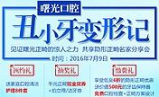 """深圳曙光隐形正畸名家分享会 """"丑小牙""""变形记开始报名啦"""