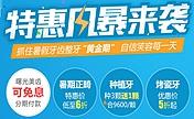 深圳曙光暑期整牙特惠风暴来袭