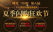 """深圳曙光第8届塑美盛典之""""夏季闪购狂欢节"""""""
