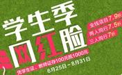 兰州亚韩学生季整形优惠 双眼皮2800元