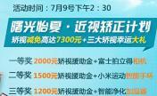 深圳曙光飞秒矫视减免高达7300元+3大幸运礼品!