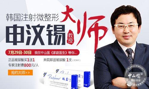 广州家庭医生7月优惠