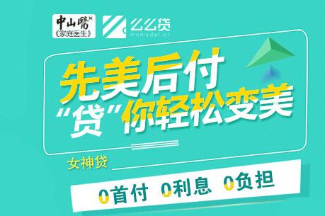 广州中山家庭医生整形分期