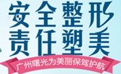 广州曙光暑期整形优惠 假体丰胸4800元