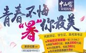 """广州家庭医生暑期优惠 """"暑""""你最美·青春不悔"""