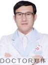 松原阳光整形医生郑伟