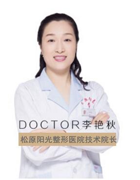 李艳秋 松原阳光整形医学美容医院技术院长